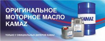 Автоцентр КАМАЗ – сервис