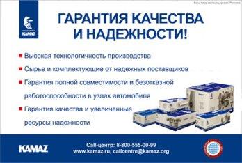 Купить КамАЗ в Альметьевске